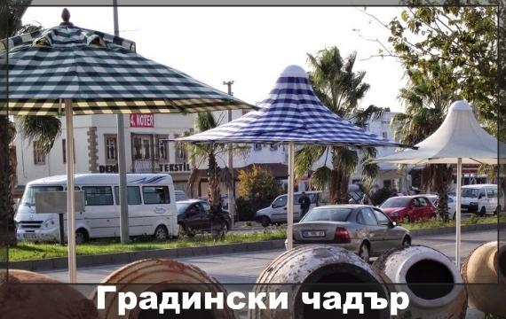 градински чадър  AG
